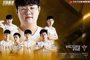 V5战队0:2负于VG迎16连败!全败战绩创LPL最差纪录
