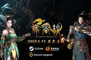 国产仙侠游戏《亦春秋》5.15解锁 上线Steam等平台!