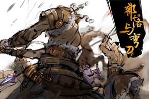 《部落与弯刀》第一剑豪养成记 如何在魔幻武侠中生存
