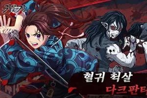 韩国游戏抄袭《鬼灭之刃》!网友:全宇宙都是韩国的