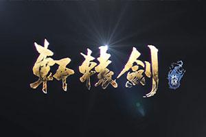《轩辕剑7》实机场景首曝 唯美山水光影在昼夜间流转