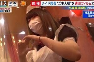 日本女仆咖啡厅营业:防疫期无法亲密接触魅力大减?