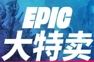 Epic大特卖精品游戏折扣汇总 《赛博朋克》只需234!