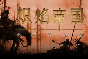 Steam特别好评《炽焰帝国:十字军东征》官中正式上架