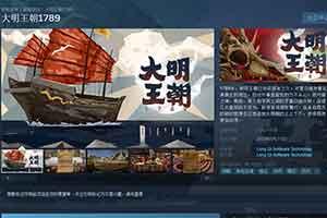《大明王朝1789》上架Steam 5月31日登陆抢先体验