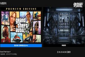 送完《GTA5》送《文明6》Epic让压力来到steam这边了