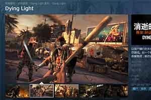 《消逝的光芒》Steam特惠平史低43元 终极包207元