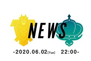 《宝可梦:剑/盾》扩展DLC新情报将于明晚9点公开