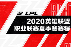 《英雄联盟》LPL夏季赛赛程公布 EDG&WE打响首战