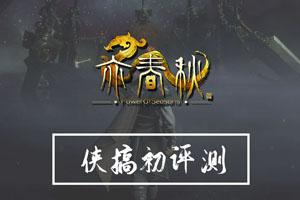 【侠搞初评测】《亦春秋》——爽快的国产武侠ARPG游戏