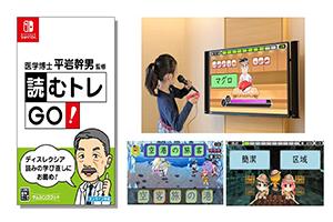 用Switch游戏学日语?《阅读训练GO!》宣传片公开