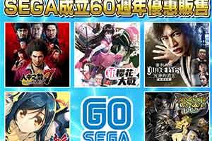 为纪念SEGA成立60周年!大量SEGA游戏进行史低促销