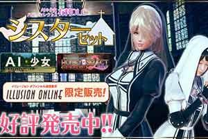 《AI少女》《HS2》修女套装DLC现已发售 禁断爱恋!