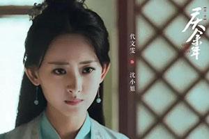 《庆余年》女演员遭已婚老板骚◇扰 解约反成被告!