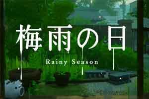第一人称休微微一笑闲游戏《梅雨之日》今夏登陆Steam发售