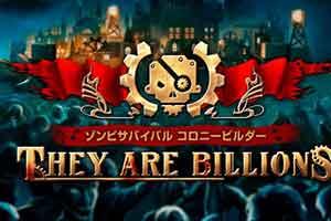 《亿万僵尸》PS4中文版8月20日推出 与日本同步发售