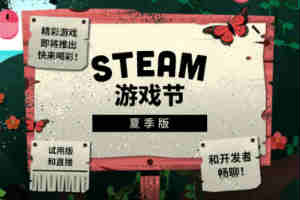 Steam夏季游戏节正式开启!大量免费demo等你来玩!