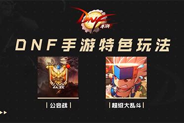 《DNF》手游发布会时间公开!将宣布具体公测日期