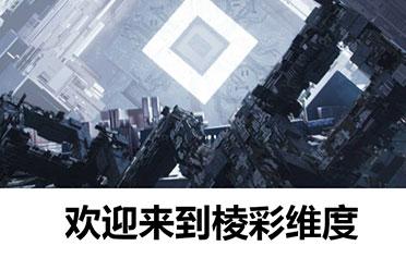 育碧新作官网上线 3A多人生存竞技《棱彩维度》曝光