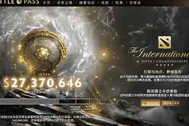 《DOTA2》TI10奖金池已突破了2700万美元