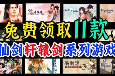 免费领取:仙剑奇侠传5款游戏与轩辕剑系列6款游戏