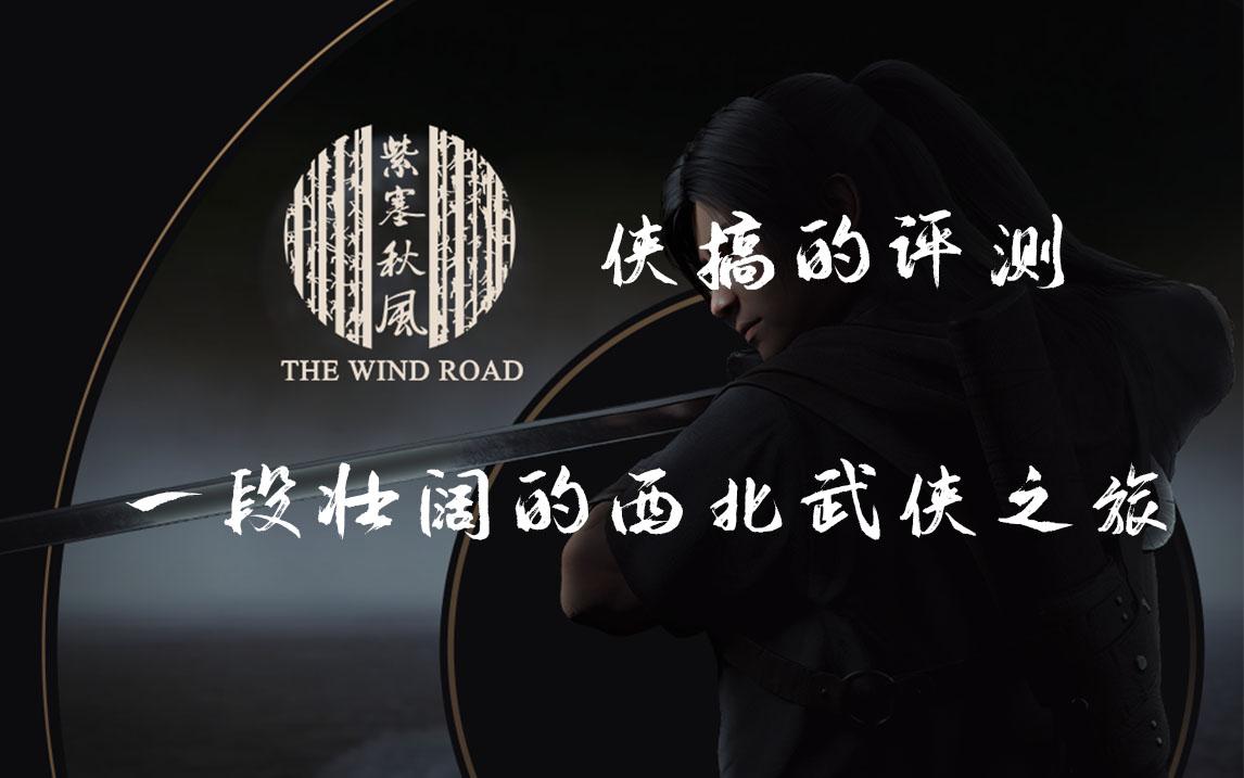 【侠搞的评测】《紫塞秋风》  一段壮阔的西北武侠之旅