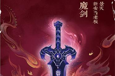 国产RPG《仙剑奇侠传》历代男主武器模型设定图