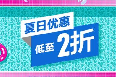 """港服PSN""""夏日优惠""""活动上线 621款游戏最低2折促销"""