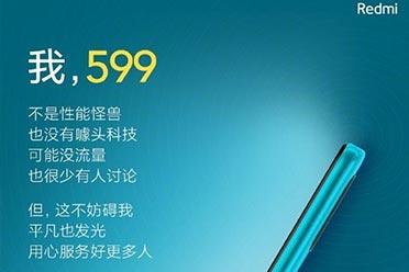 599元!Redmi 9A超小杯正式发布:待机长达1个月!