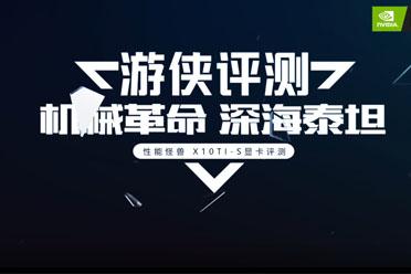【游侠评测】机械革命 深海泰坦——性能怪兽X10TI-S显卡评测