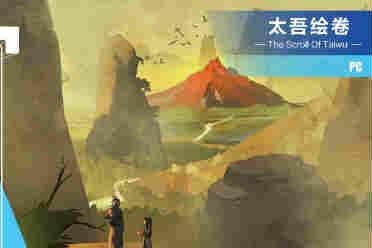 王老菊游戏开发顺利 《太吾绘卷》完整版2021年发布!