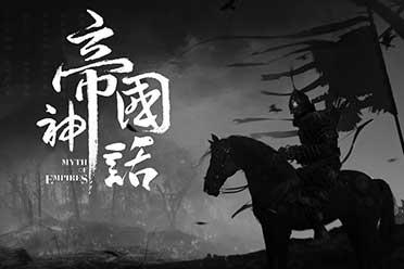 首款国产沙盒骑砍游戏《帝国神话》 东汉末年由你主导