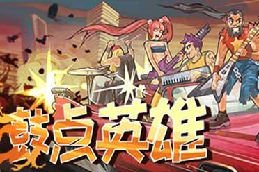 节奏射击游戏《鼓点英雄》将推出正式版 同步登陆NS