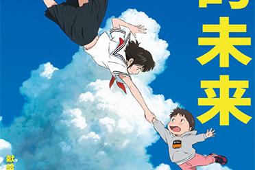 细田守动画《未来的未来》确定引进!中文版海报公开