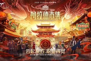 CJ20:《DNF》阿拉德市集再次亮相2020ChinaJoy