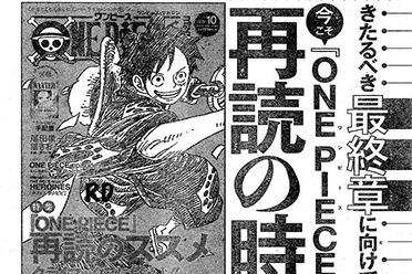 """《海贼王》真的5年内完结!官方首次提及""""最终章"""""""