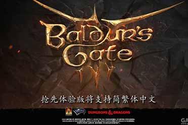Gfest线上游戏联欢会汇总:《博德之门3》EA自带中文