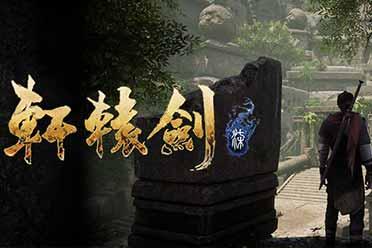 《轩辕剑7》全新战斗演示公开 天台密林机关虎出没