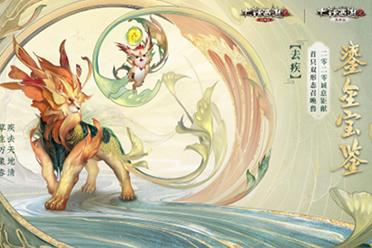 《大话西游2》2020鎏金宝鉴今日开售 全版本详情介绍