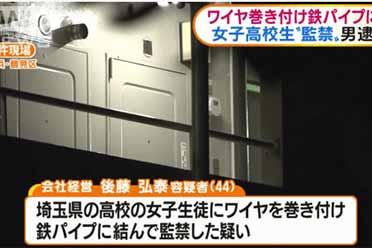 日本一女高中生遭男子囚禁 利用玩游戏的机会报警获救