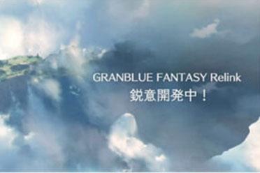 RPG《碧蓝幻想Re: Link》将在十二月公布开发详情