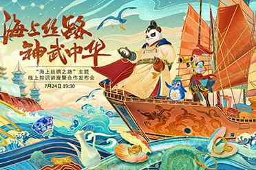 为海上丝绸之路赋新?多益网络与广东省博物馆达成战略合作