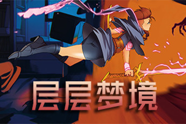 《层层梦境》登陆Steam抢先体验!中文预告发布