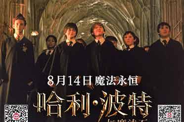 《哈利波特》重映预售票房破千万:创复工后最高纪录