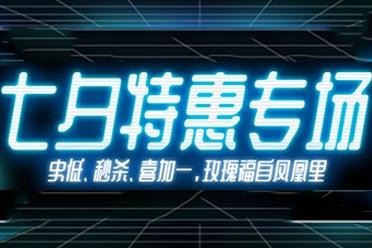 凤凰游戏「七夕特惠」最后一天 特惠秒杀突破价格底线