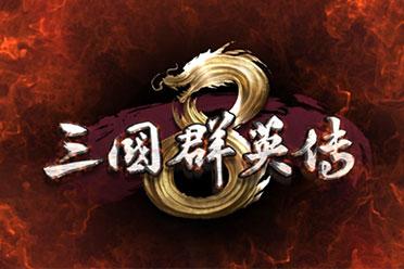 策略新作《三国群英传8》概念站上线 首部预告片发布