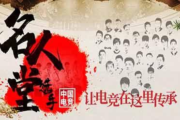中国电竞选手名人堂:电竞20年!徐志雷 Sky Uzi