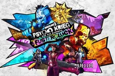 """《无主之地3》新DLC """"狂人克里格之脑内高潮大作战"""""""