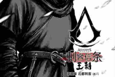 育碧《刺客信条:王朝》原创漫画第一章已正式上线!
