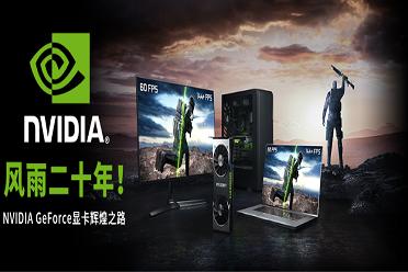 风雨二十年!NVIDIA GeForce显卡辉煌之路